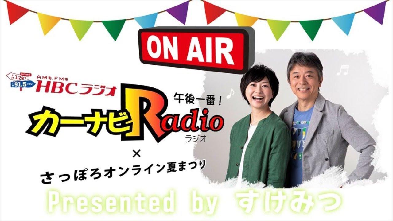 午後 番 一 ラジオ カーナビ