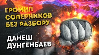 ОН НИКОГО НЕ БОЯЛСЯ - ДАНЕШ ДУНГЕНБАЕВ
