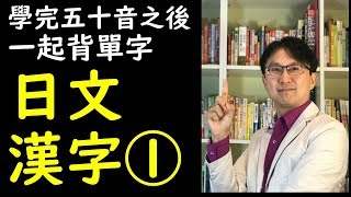 何必常用漢字表