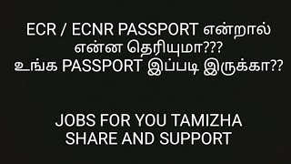 ECR / ECNR PASSPORT DIFFERENCE - explained in tamil