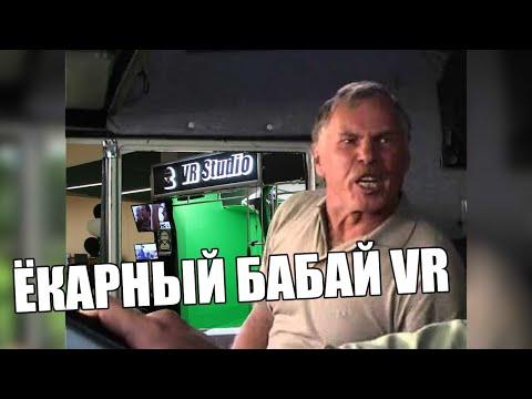 🔴 ЁКАРНЫЙ БАБАЙ VR ► ETS 2 в виртуальной реальности