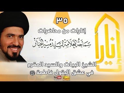 إنارات   035   الشيخ البيات والسيد المقرم في عشق البتول فاطمة (ص)