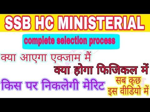 SSB HC MINISTERIAL || फिजिकल व पेपर देने से पहले जरूर देखें यह वीडियो  || Complete selection process