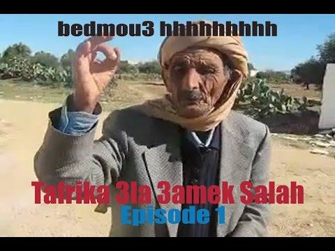 3amek Salah épisode 1  - Ma9tla Dha7k Hhhh ♥♥bedmou3♥♥