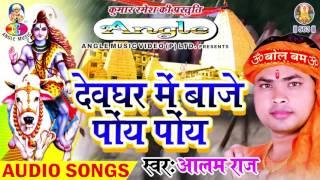 Devghar Mein Baje Poy Poy देवघर में बजे पोंय पोंय  # Alam Raj