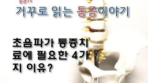 초음파가 통증치료에 필요한 4가지 이유는?   [통증TV] 거꾸로 읽는 통증이야기