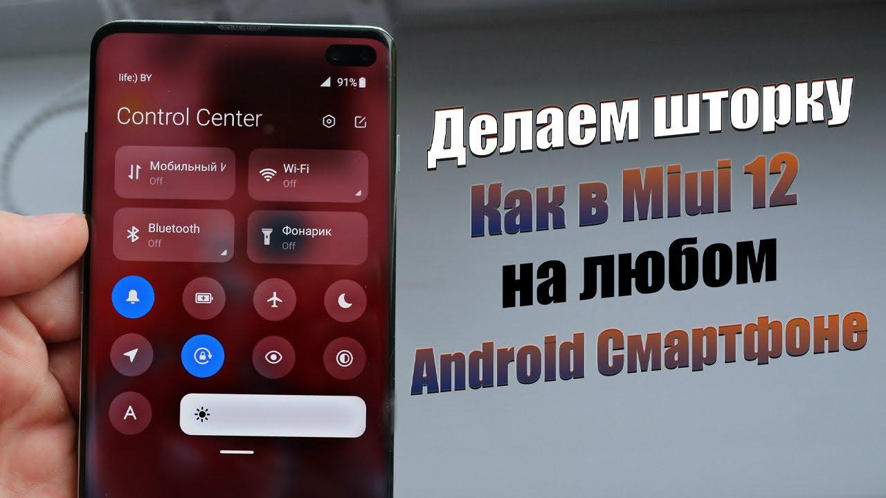 Как Установить ШТОРКУ ИЗ Miui 12 НА ЛЮБОЙ Android Смартфон