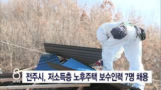 [JTV 8 뉴스] 전주시, 저소득층 노후주택 보수인력…