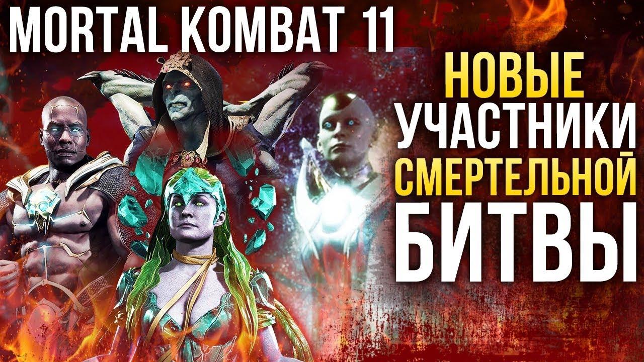 6a5bd9ffd82 Mortal Kombat 11 – Новые персонажи  Герас