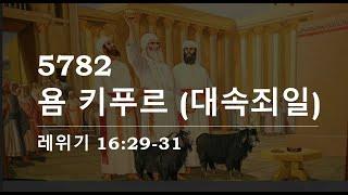 [한인 제일 침례 교회 Peachtree City] 5782 욤 키푸르 (대속죄일) (레 16:29-31)