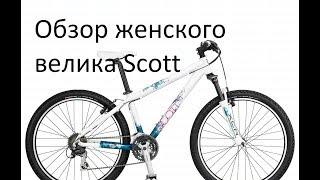 Обзор горного велосипеда Scott Contessa | Женский велосипед Scott | Кастом сборка