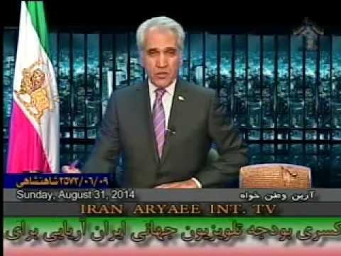 Iran Aryaee 08-31-2014 ایران آریایی با آرین وطن خواه