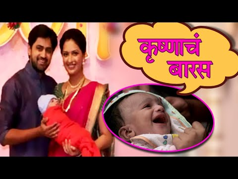INSIDE PICS: Janhavi's Daughter's Name Ceremony | Honar Sun Mi Hya Gharchi | Zee Marathi Serial