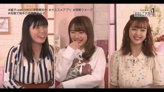 Este es el estreno del nuevo programa de Fuji Tv, Millenials Girls....