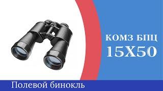 Байгыш БПЦ 15х50 - обзор бинокля