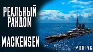 👍Линкор Mackensen Реальный рандом