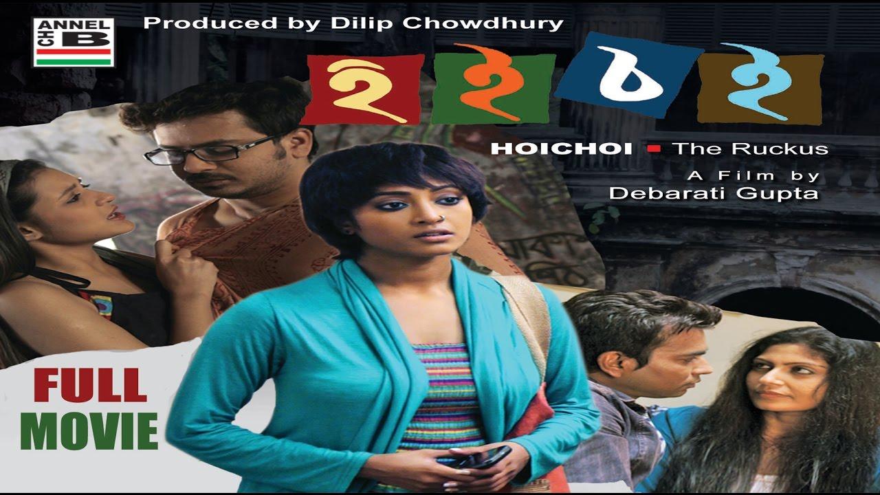 Hoi Choi    Bengali Full Movie  Rahul  Priyanka -9751