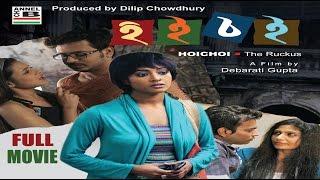 Hoi Choi | হৈচৈ | Bengali Full Movie | Rahul | Priyanka | Paoli Dam | Rudranil | Sekhar Das | Vikram