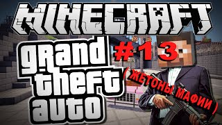 The Wortex GTA Minecraft #13 ( Жетоны мафии )