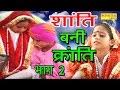 Shanti Bani Kranti Part 2 शांति बनी क्रांति Full Haryanvi Cute Funny Comedy Movies