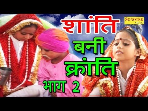 Shanti Bani Kranti Part-2 | शांति बनी क्रांति | Full Haryanvi Cute Funny Comedy Movies