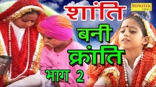 Video Shanti Bani Kranti Part-2   शांति बनी क्रांति   Full Haryanvi Cute Funny Comedy Movies download MP3, 3GP, MP4, WEBM, AVI, FLV Juli 2018