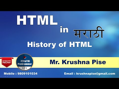 Lecture #2: History of HTML | HTML Tutorials For Beginners | Marathi | Krushna Pise thumbnail