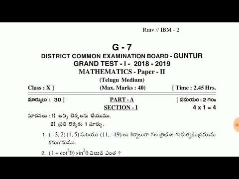 10th class maths paper 2( Telugu) model test