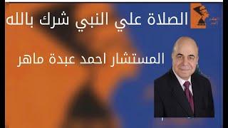 المستشار: احمد عبدة ماهر الصلاة علي الرسول فقط يعتبر شرك بالله طالبان كلام جرئ مع سام
