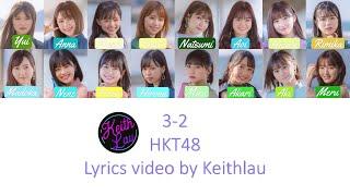 HKT48- 3-2 (San hiku Ni)_Kan/Rom/Eng Colour Coded Lyrics 漢字/ローマ字/英語 歌詞 歌割り
