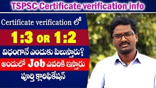 TSPSC Certificate Verification and Selection Process || certificate verification @1:3 or 1:2