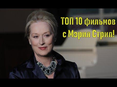 Мэрил Стрип ТОП 10 лучших фильмов