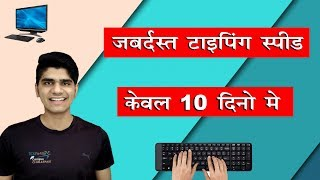 How to improve typing Speed in Just 10 days | Best Trick...