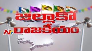 ntv special ground report of kurnool district politics    ysrcp vs tdp vs congress    ntv