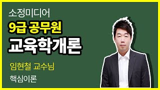 9급 공무원 교육학개론 2강