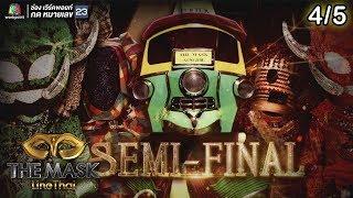 THE MASK LINE THAI   Semi-Final Group ไม้ตรี   EP.11   3 ม.ค. 62 [4/5]