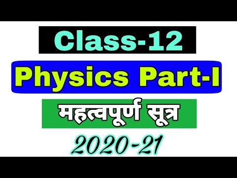 Formula Physics Part 1 | Chapter 1 To 8 NCERT BASED 2021| Class 12 Physics Formula