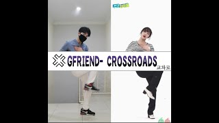 GFRIEND (여자친구) '교차로 (Crossroads)' DANCE COVER | YUJU…