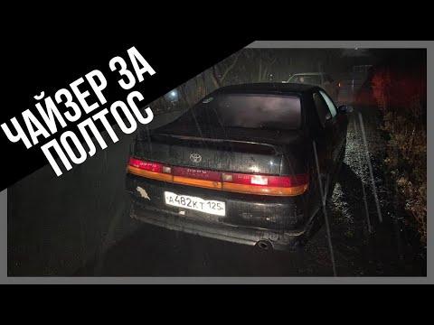 Купили Toyota Chaser за 50 тыс рублей