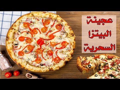 صورة  طريقة عمل البيتزا العزومة مع الشيف فاطمة أبو حاتي | طريقة عمل عجينة البيتزا السحرية - عجينة أبو حاتي طريقة عمل البيتزا من يوتيوب