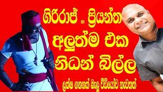 giriraj-and-priyantha-comedy