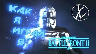 Баги приколы фейлы STAR WARS Battlefront II Multiplayer Beta