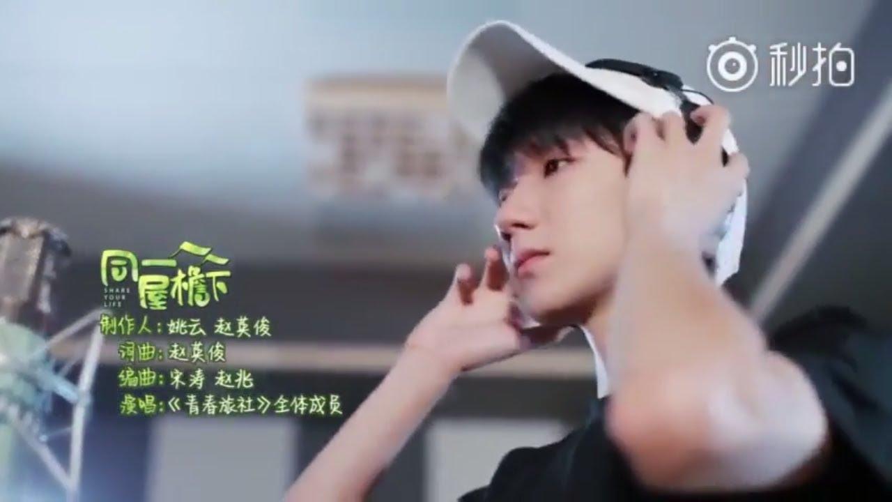 《青春旅社》主题曲:《同一屋檐下》MV上线 相遇都是缘分! Youth Inn【东方卫视官方高清】