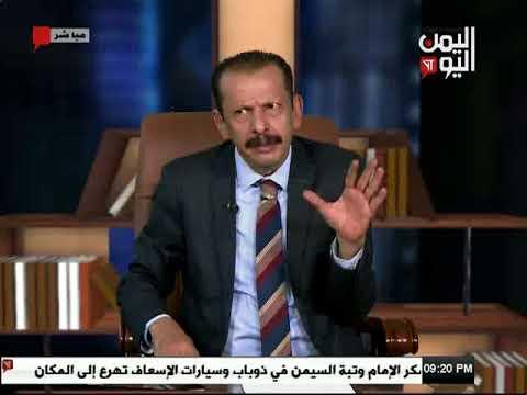 اليمن اليوم 11 9 2017