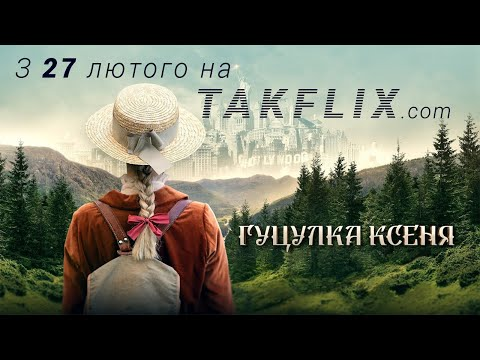Гуцулка Ксеня / Трейлер фільму