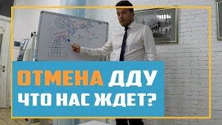 договор долевого участия ФЗ - 214 - Банкротство застройщиков с 01 июля 2018?