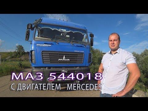 Седельный тягач МАЗ 544018 с двигателем MERCEDES пробег 700 тыс. км сравниваем с КАМАЗом 5490 NEO!