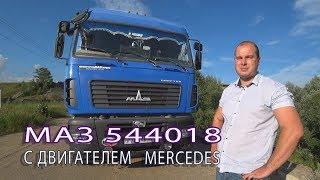 Седельный тягач МАЗ 544018 с двигателем MERCEDES пробег 700 тыс. км сравниваем с КАМАЗом 5490 NEO