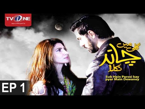 Gali Mein Chand Nikla | Episode 1 | TV One Drama | 8 July 2017