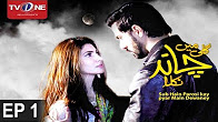 Gali Mein Chand Nikla - Episode 1 Full HD - TV One Drama - 8 July 2017